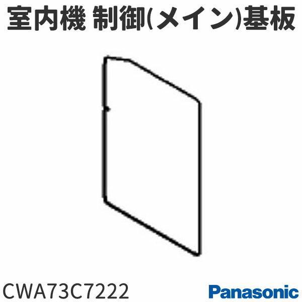 パナソニック エアコン 室内機 制御(メイン)基板 CWA73C7222