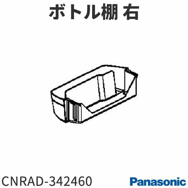 パナソニック冷蔵庫NR-F475TM用ボトル棚右CNRAD-342460