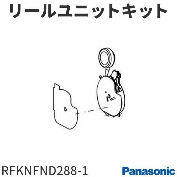 パナソニックラジオRF-ND288R用リールユニットキットRFKNFND288-1