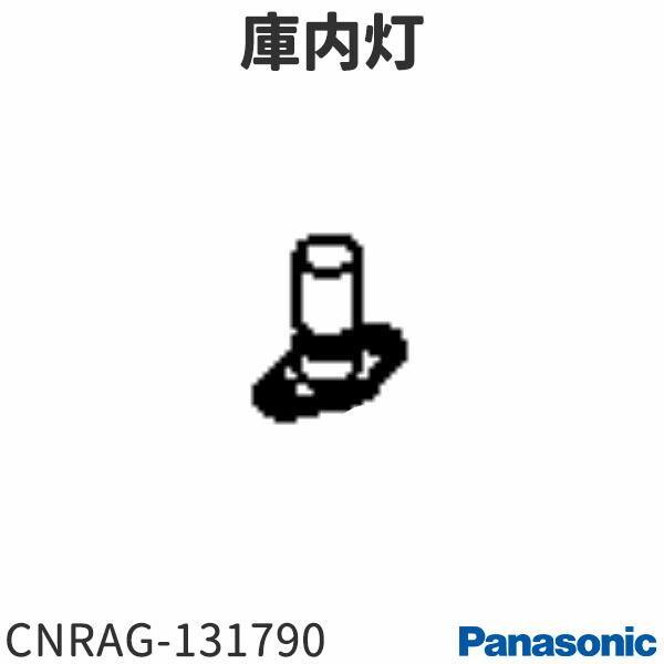 パナソニック冷蔵庫NR-E461U用庫内灯1個CNRAG-131790