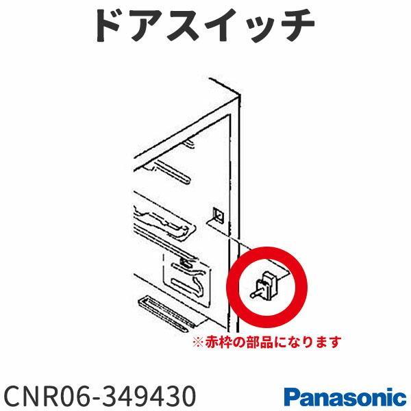 パナソニック冷蔵庫ドアスイッチCNR06-349430