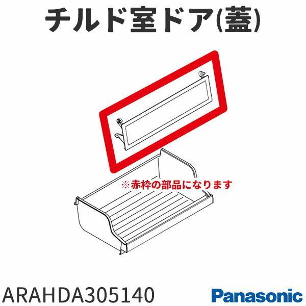 パナソニック冷蔵庫NR-E415PV用チルド室ドア(蓋)ARAHDA305140