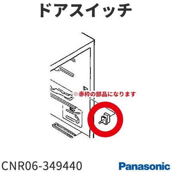取寄せパナソニック冷蔵庫ドアスイッチCNR06-349440