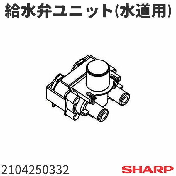 シャープ 洗濯機 ES-TG55J(-P)用 給水弁ユニット(水道用) 2104250332