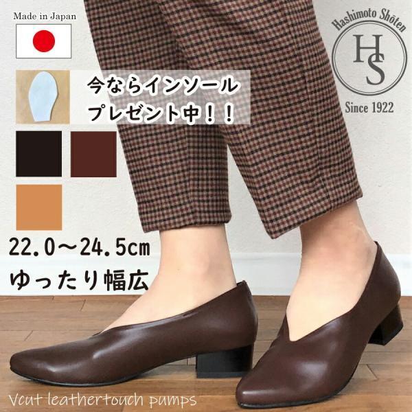 日本製 HSVカットレザータッチパンプス2600ベージュブラック痛くない幅広歩きやすい柔らかい靴チャンキーヒール外反母趾オフィ