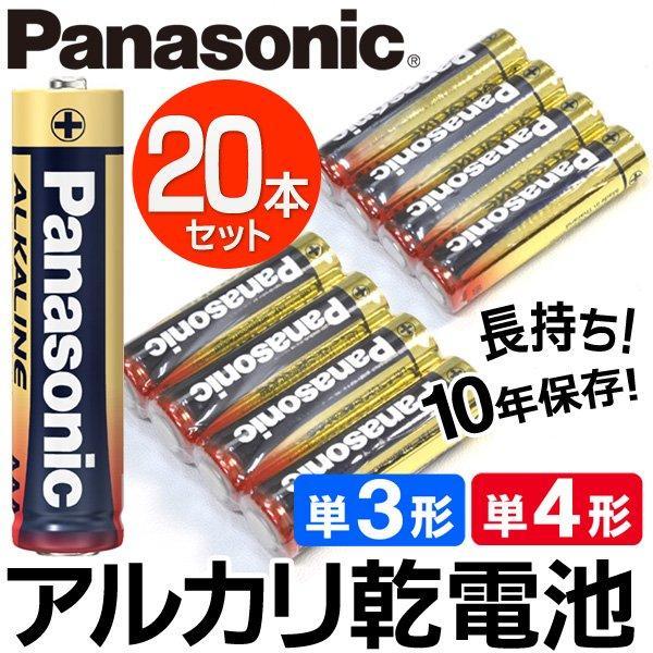 |送料無料/メール便 Panasonic アルカリ乾電池 まとめ買い 20本セット 選べる単3形・単…