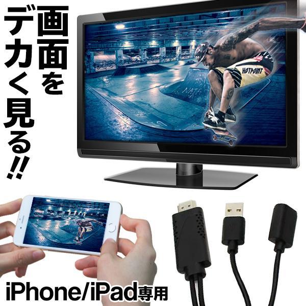 HDTVアダプタiPhone/iPad専用HDMI変換ケーブル1080P高画質ゲーム/動画をテレビ・プロジェクターに表示簡単接続