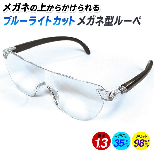 拡大鏡 メガネ型 ルーペ 1.3倍 ブルーライト UVカット 眼鏡 老眼鏡の上から掛けられる 両手を塞がない 携帯用ポーチ付き ■■ ◇ 1.3倍ブルーライトカット