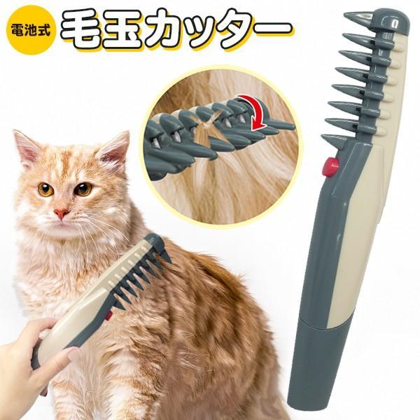 猫 毛 玉 取り 方