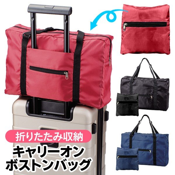 折りたたみ ボストン キャリーオンバッグ 大容量 スーツケースに固定可能 エコバッグ 旅行かばん 鞄 メンズ レディース 便利グッズ トラベル ■■ ◇ パッカブル