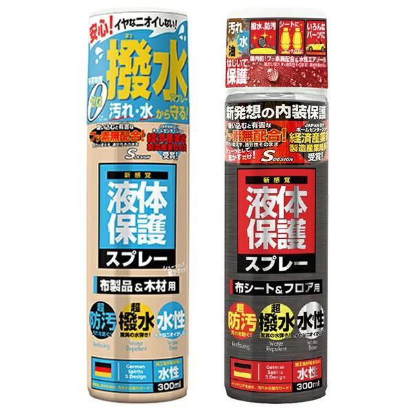 防水スプレーエスデザイン液体保護スプレー日本製300mL超撥水超防汚有害物質ゼロ水性タイプ布製品&木材用/布シート&am