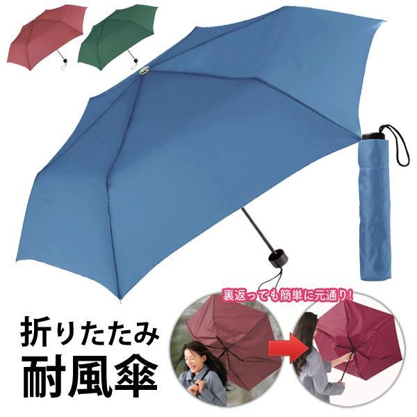 折りたたみ傘耐風傘メンズレディース軽量コンパクト大判サイズ53cm直径96cm雨傘雨具裏返っても簡単に元通り強風でも壊れにくい■