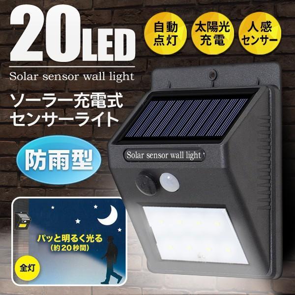 センサーライト20LED人感センサー夜間自動点灯・消灯ソーラー充電式防水IP44どこでも簡単設置玄関灯屋外照明外灯防犯■■◇これ
