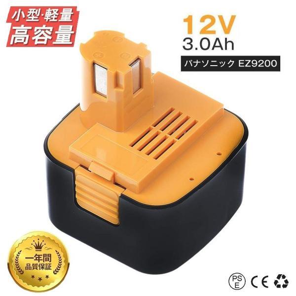 1年保証 パナソニック Panasonic バッテリー  EZ9200 EY9200 EZT901 対応 互換 12V