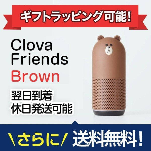 LINE Clova搭載 ライン スマートスピーカー LINE Clova Friends Brown AIスピーカー topatokyo