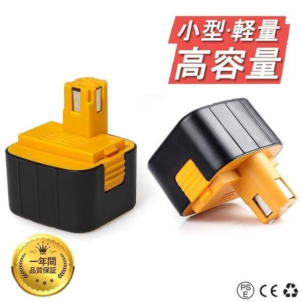 1年保証 パナソニック Panasonic バッテリー 2個セット EZ9200 EY9200 EZT901 対応 互換 12V