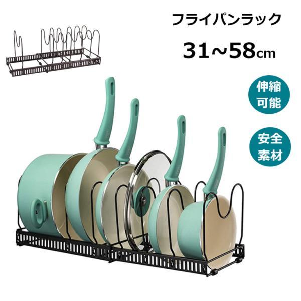 フライパン収納 伸縮式鍋スタンド シンク下 なべ蓋 収納スタンド  一括収納 仕切りスタンド キッチン収納 スタイリッシュ 鍋蓋スタンド 整理棚