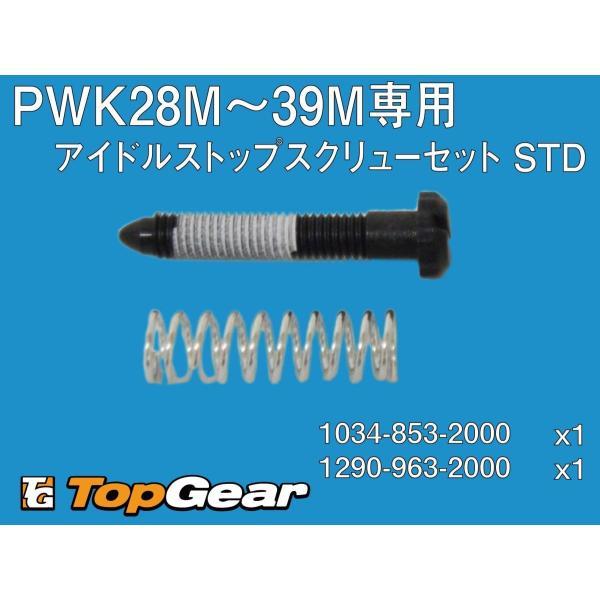 ケーヒン KEIHIN PWK28M〜39M専用 アイドルストップスクリューセット 2839M-STD ゆうパケット対応