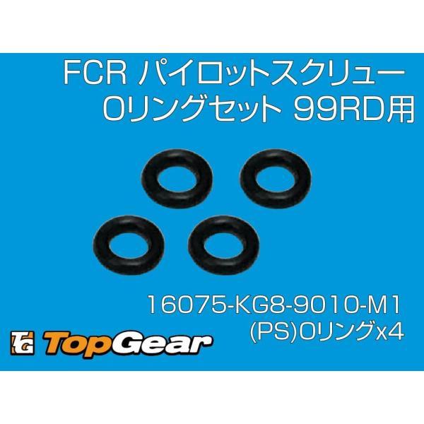 ケーヒン KEIHIN FCRΦ39 4連キャブレター(99RD)用 パイロットスクリュー Oリングセット ゆうパケット対応