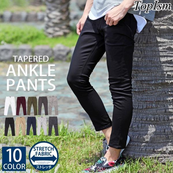 アンクルパンツ メンズ クロップドパンツ スキニーパンツ チノパン ボトムス スリム ストレッチ アンクル丈 伸縮 クライミングパンツ メンズファッション|topism