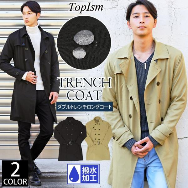 トレンチコート メンズ 撥水加工 ロングコート ダブル カジュアル ビジネス スプリングコート コート|topism