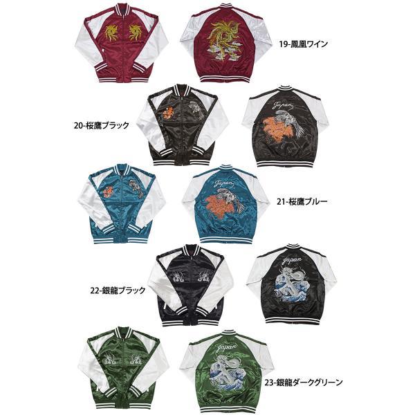 スカジャン メンズ ブルゾン ジャケット 刺繍 スタジャン サテン生地 風神雷神 和柄 鷹 龍虎 鶴 舞妓 男女兼用|topism|17