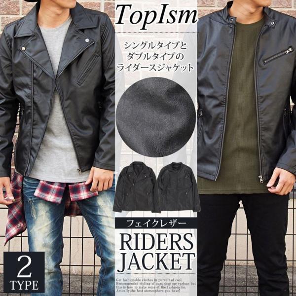 ライダースジャケット メンズ フェイクレザージャケット ダブルライダース シングルライダース ダブル シングル ブルゾン 黒 ブラック|topism