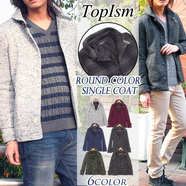テーラードジャケット メンズ コート ラウンドカラー衿 裏起毛ニットフリース ニットジャケット アウター 無地 カモフラ 迷彩柄|topism