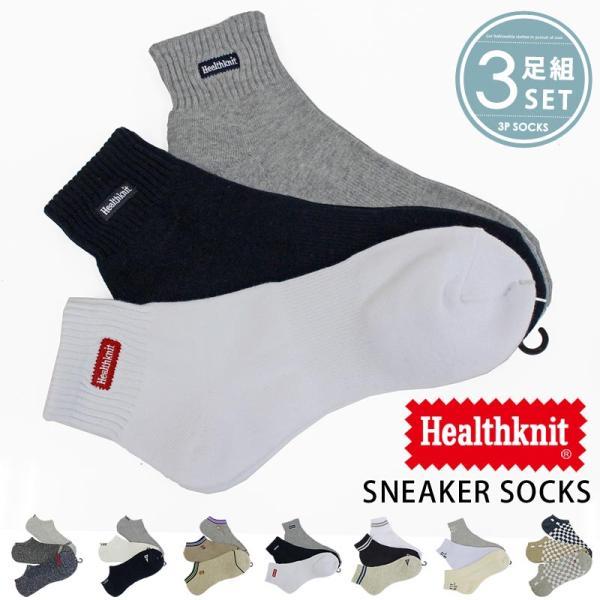 ショートソックス メンズ 靴下 3足セット 3足組み Healthknit ヘルスニット アンクルソックス スニーカーソックス ボーダー ロゴ 星条旗 アメリカ 星柄 チェック|topism