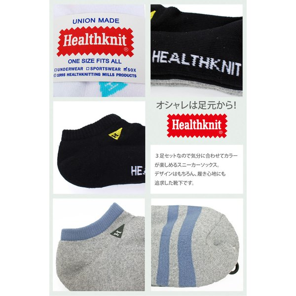 ショートソックス メンズ 靴下 3足セット 3足組み Healthknit ヘルスニット アンクルソックス スニーカーソックス ボーダー ロゴ 星条旗 アメリカ 星柄 チェック|topism|12