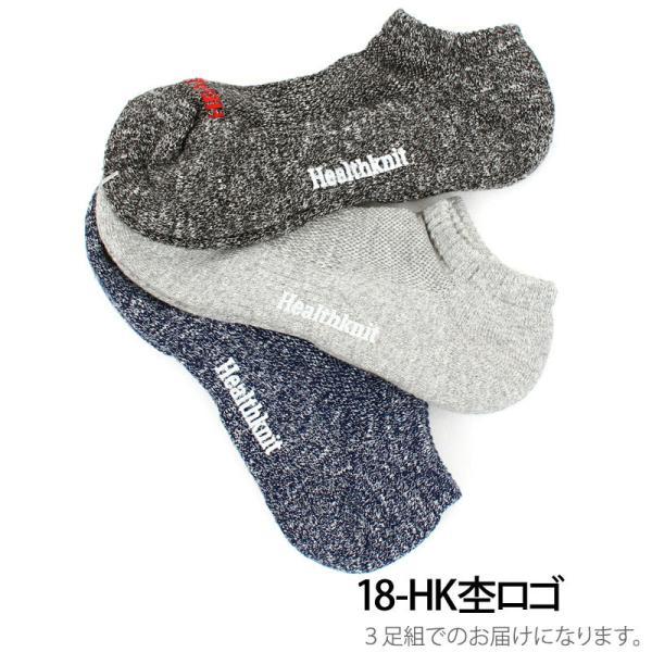 ショートソックス メンズ 靴下 3足セット 3足組み Healthknit ヘルスニット アンクルソックス スニーカーソックス ボーダー ロゴ 星条旗 アメリカ 星柄 チェック|topism|05