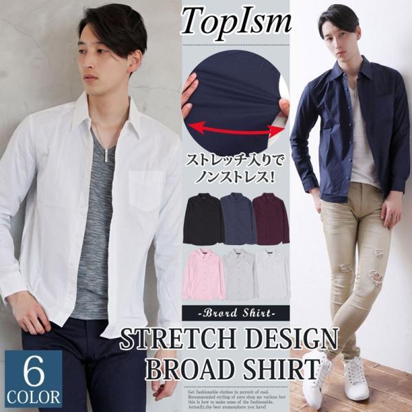 シャツ メンズ 無地 長袖 カジュアルシャツ ストレッチ 白シャツ ブロード 綿 コットン ドレスシャツ メンズファッション トップス|topism