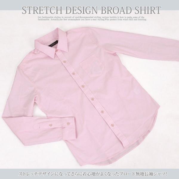 シャツ メンズ 無地 長袖 カジュアルシャツ ストレッチ 白シャツ ブロード 綿 コットン ドレスシャツ メンズファッション トップス|topism|10