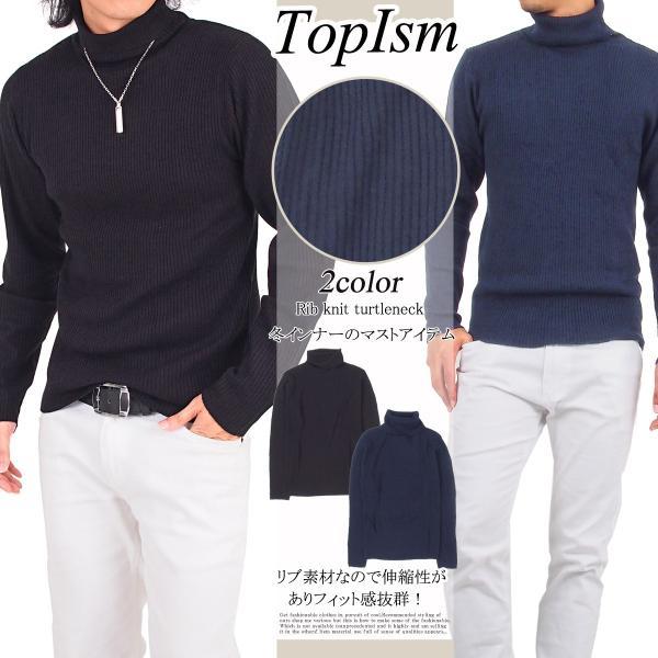 タートルニット メンズ タートルネック ハイネック リブ編み 無地 長袖 ニットセーター|topism