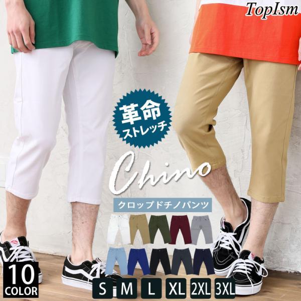 クロップドパンツ メンズ ハーフパンツ チノパン ショートパンツ メンズ ボトムス 短パン 7分丈 アンクル丈 クライミングパンツ 伸縮なし メンズファッション|topism