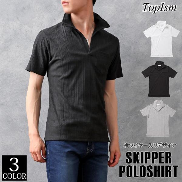 ポロシャツ メンズ テレコ スキッパーポロシャツ イタリアンカラー 襟ワイヤー入り ポケット付 無地 半袖 Tシャツ カットソー タイト ストレッチ 細身|topism