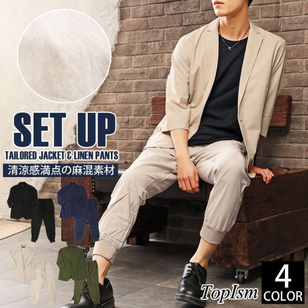 セットアップ メンズ 上下セット カジュアルスーツ テーラードジャケット ジョガーパンツ 7分袖 コットンリネン 綿麻 父の日|topism
