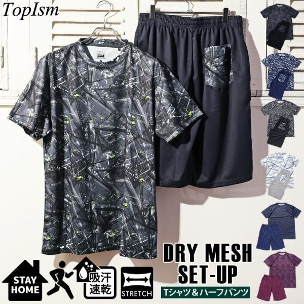 セットアップ メンズ 上下セット 吸汗速乾 ドライメッシュ ハーフパンツ Tシャツ 半袖 ショート ジャージ トップス ボトムス 脇汗対策 メンズファッション 夏|topism