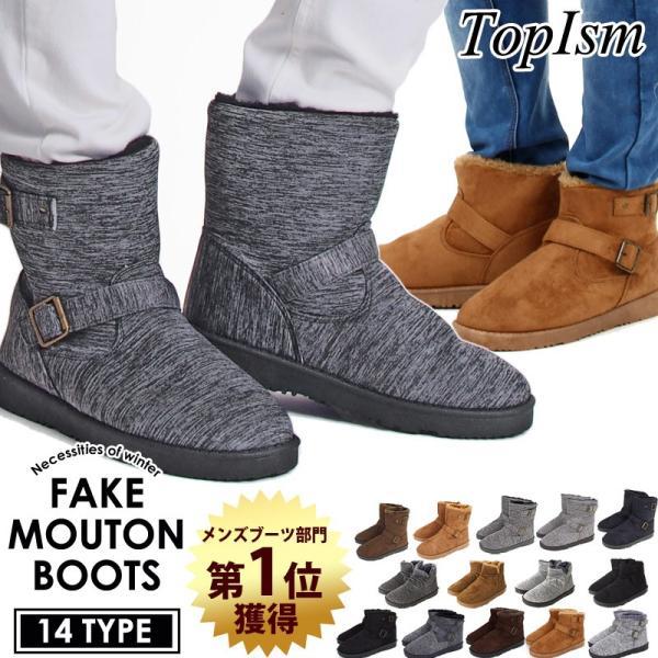 ムートンブーツ メンズ ブーツ 靴 メンズ エンジニアブーツ ショートブーツ 裏ボア 裏起毛 ワークブーツ サイドジップブーツ 無地 秋冬 暖か 防寒 ファスナー topism