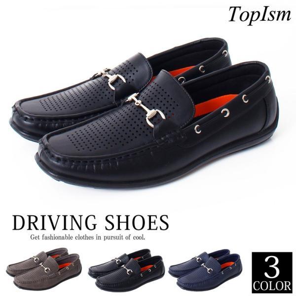 ドライビングシューズ メンズ カジュアルシューズ ローファー ローカット モカシン 短靴 靴 オペラシューズ メッシュ ビット 春 夏 メンズファッション|topism
