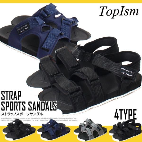 サンダル メンズ スポーツサンダル ベルクロ マジックテープ アウトドアサンダル シャワーサンダル ストラップ 無地 シューズ 靴 軽量 夏 シャークソール|topism