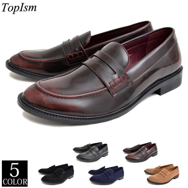 ローファー メンズ カジュアルシューズ コインローファー 靴 短靴 シューズ ビジネスシューズ スリッポン ローカット|topism