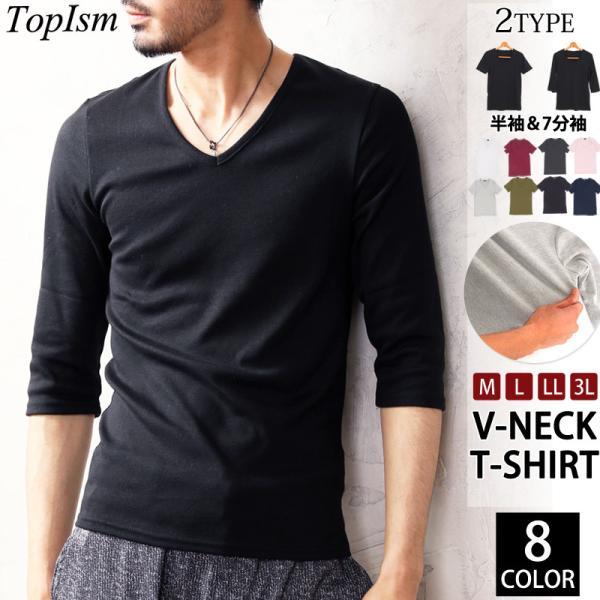 Tシャツメンズ半袖7分袖無地カットソーVネックトップスインナーストレッチフライス七分袖メンズファッション
