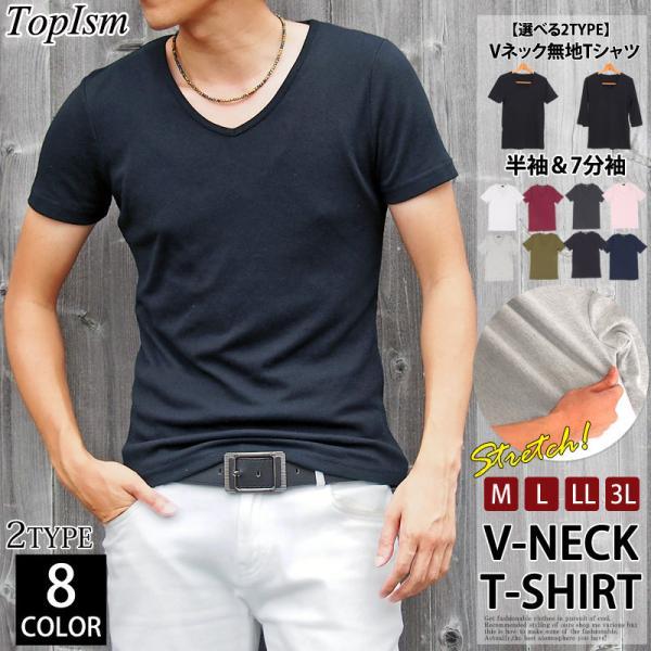 Tシャツ メンズ 半袖 7分袖 無地 カットソー Vネック トップス インナー ストレッチ フライス 七分袖 メンズファッション 脇汗対策シャツ|topism|02