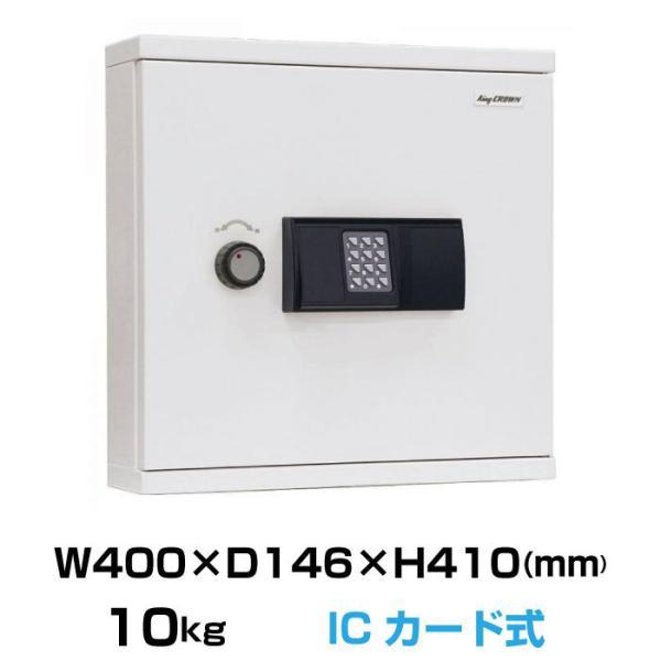 日本アイエスケイ キーボックス KB-RFE-40 ICカード式 履歴機能対応 日本製 業務用 10kg