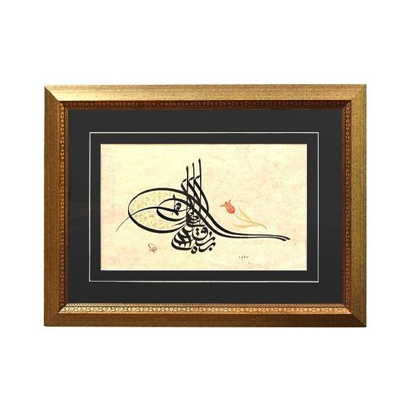 ハット(アラビア語カリグラフィー) F-145 額サイズ34×44.5cm