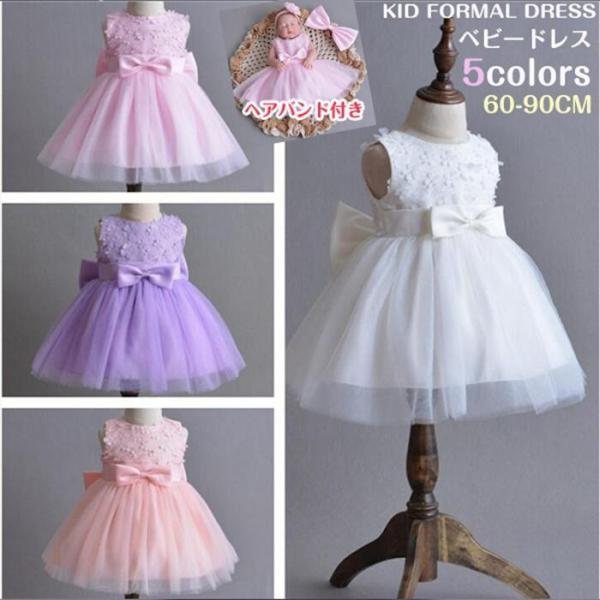 006b8a10b69d9  ベビー ドレス 子供ドレス キッズ ロング フォーマル リボンドレス ワンピース 結婚式 フラワーガール ...