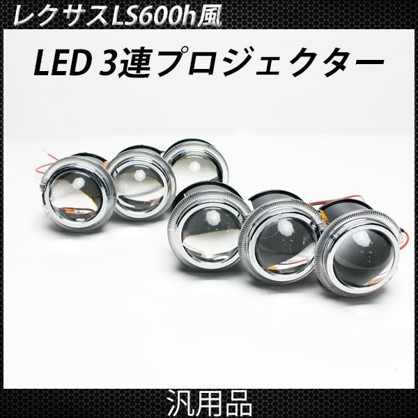 レクサス LS600風 LSハイブリッド風 LED 3連プロジェクター イカリング ヘッドライト 左右セット 6000k 18W 外装 カスタムパーツ LS600hレプリカ|topsense