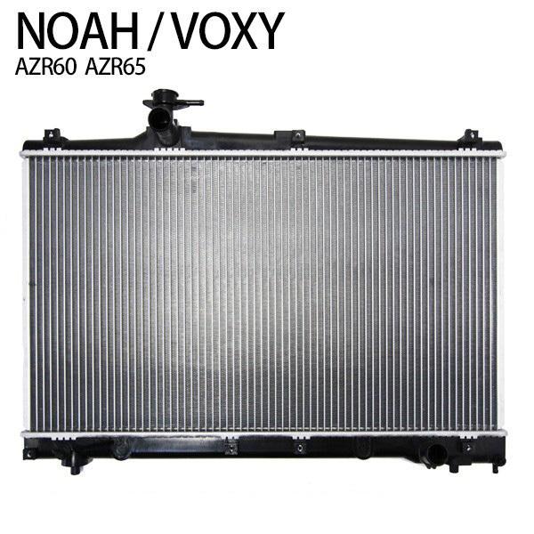 ノア ヴォクシー AZR60 AZR65 ラジエーター ラジエター AT車 トヨタ NOAH VOXY 60系 純正互換部品 新品 topsense