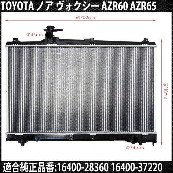 ノア ヴォクシー AZR60 AZR65 ラジエーター ラジエター AT車 トヨタ NOAH VOXY 60系 純正互換部品 新品 topsense 02